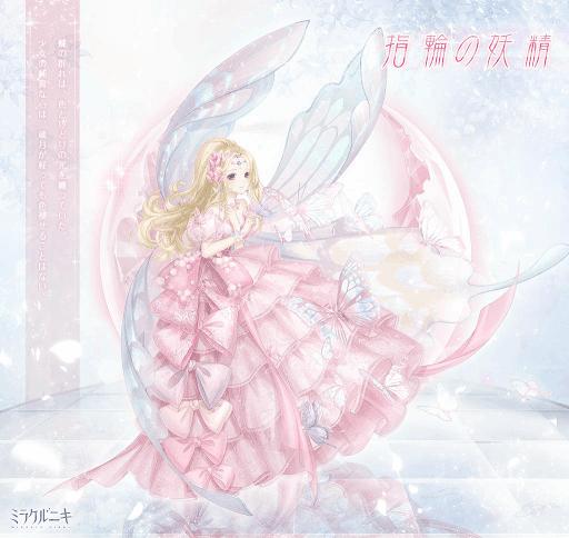 指輪の妖精1