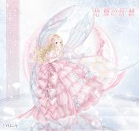 指輪の妖精