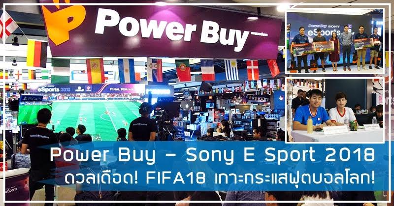 [e-Sports] ดวลเดือด! ศึกตัดสิน Power Buy – Sony E Sport 2018 รอบสุดท้าย