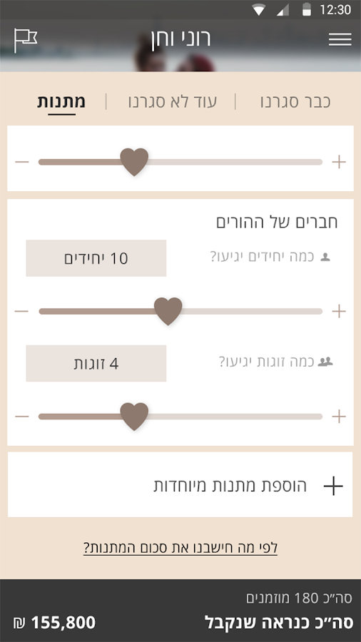 ‫Easy2give - למתחתנים‬‎- screenshot