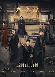 Qin Dynasty Epic / The Qin Empire 4 China Drama