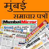 Mumbai Newspapers