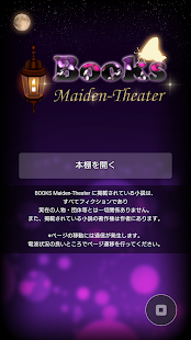 同人夢小説 BOOKS Maiden-Theater- screenshot thumbnail