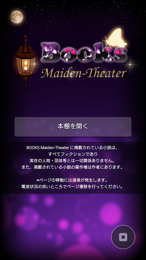 同人夢小説 BOOKS Maiden-Theater- screenshot