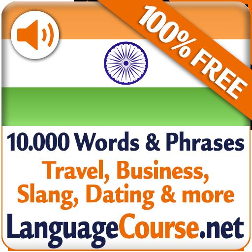 免费学习北印度语单词和词汇 教育 LOGO-玩APPs