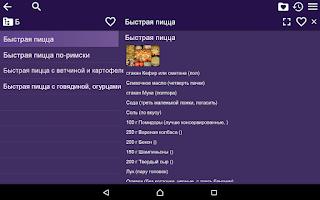 Screenshot of Рецепты - Пицца (беспл.)