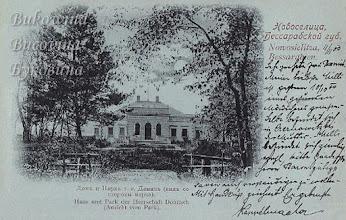 Photo: Російська Новоселиця. Будинок та парк Доничів. Фото початку 20 століття.
