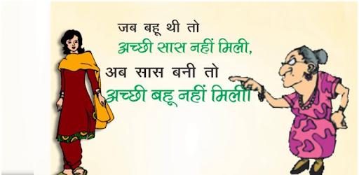 Saas Bahu Funny Images In Urdu | Best Funny Images