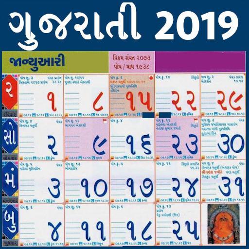 Gujarati Calendar 2019 - ગુજરાતી કેલેન્ડર 2019 - Apps