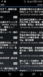 福岡県のニュース - náhled