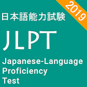 Japanese Language Proficiency Test - JLPT Test
