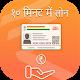 Instant Loan on Aadhar APK
