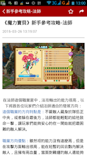 魔力寶貝攻略助手- screenshot thumbnail
