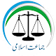 Download Jamaat E Islami Official For PC Windows and Mac