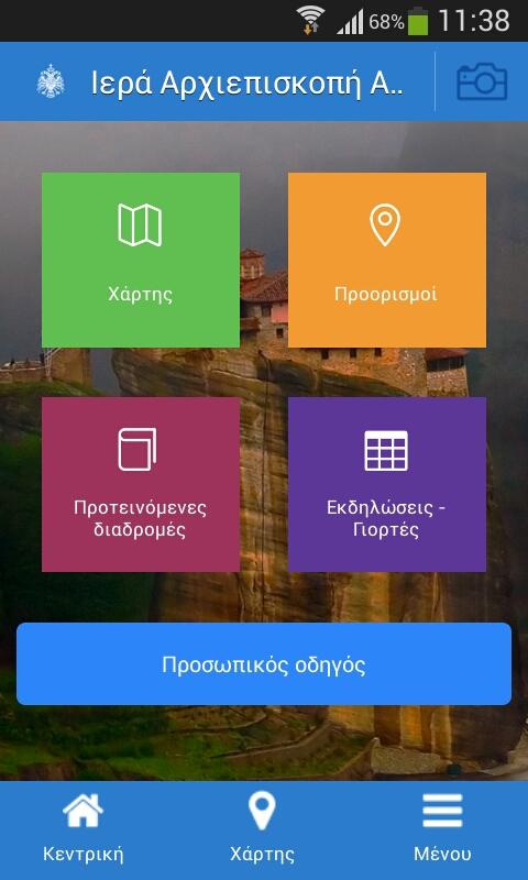 Religious Greece Mobile App - στιγμιότυπο οθόνης