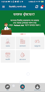 Patient Aid (পেশেন্ট এইড) Apk  Download For Android 2