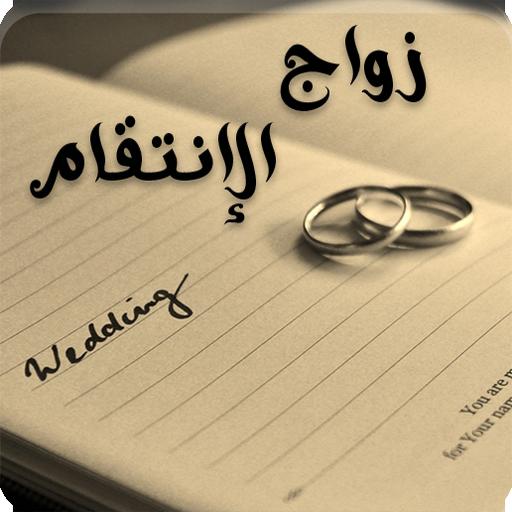رواية زواج الانتقام - رواية رومانسية