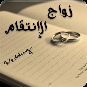 رواية زواج الانتقام - رواية رومانسية for PC