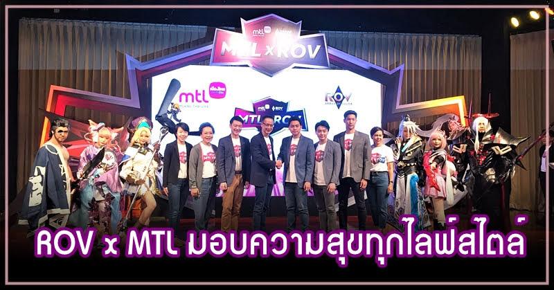 เมืองไทยประกันชีวิต MTL จับมือ ROV บุกตลาด e-sports