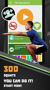 300 Squats workout Be Stronger- screenshot thumbnail