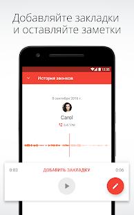 Автозапись звонков для меня Screenshot