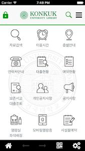 건국대학교 도서관 screenshot 1