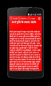 Chamatkari Upay screenshot 3