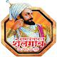 Grampanchayat Shelgaon / आदर्श ग्रामपंचायत शेलगाव APK