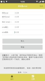 妖妖短信辅助器 - náhled