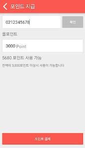 올포인트(All point) screenshot 6