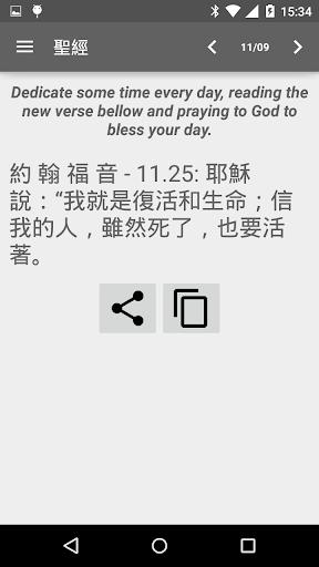 玩免費生活APP|下載中國聖經 NCV app不用錢|硬是要APP