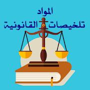 ملخصاتي القانونية_للجميع_ 2020