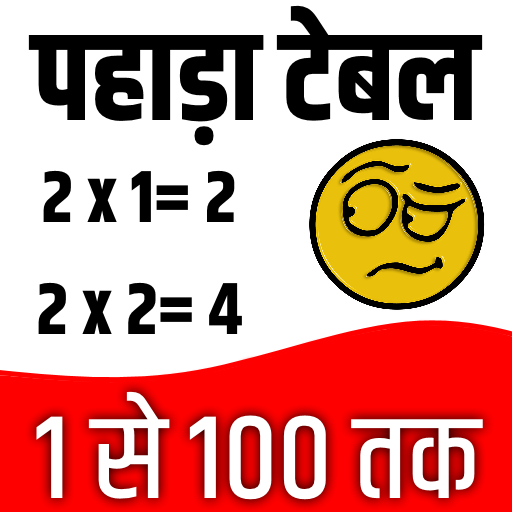 Math Tables - 1 से 100 तक पहाड़े Android APK Download Free By RisingIndia