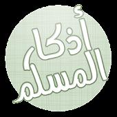 أذكار المسلم 2 (يعمل تلقائيا)