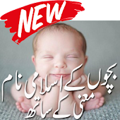 Bachon Ke Islamic Naam