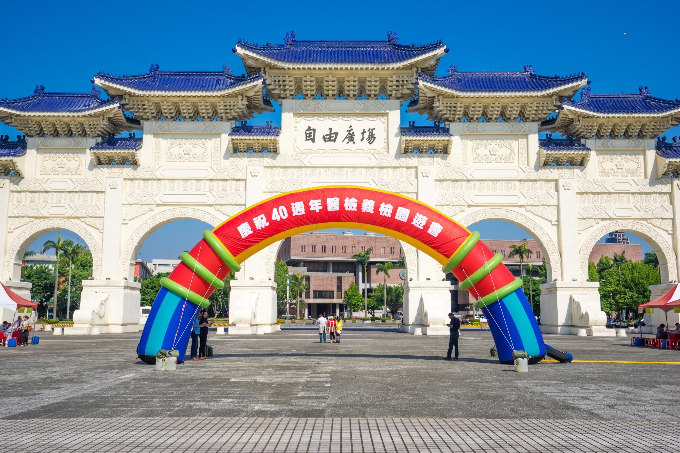 Taipei Chiang Kai-Shek Memorial Hall archway