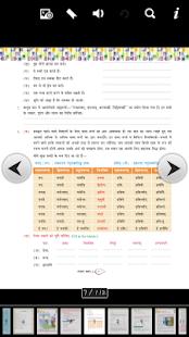 Download Sanskrit_2 For PC Windows and Mac apk screenshot 9