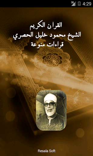 محمود خليل الحصري قراءات منوعة