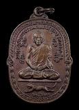เหรียญเสือเผ่น หลวงพ่อสุด ปี 2521 บล็อกนิยม (หางงอ) เนื้อทองแดง วัดกาหลง โค๊ตจิก  (1)