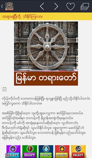 Myanmar Tayadaw