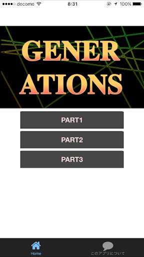 [無料]クイズ検定 for GENERATIONS