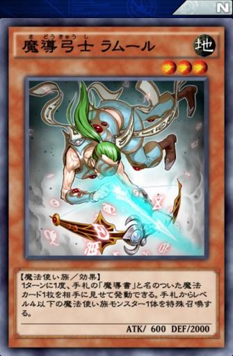 魔導弓士ラムール