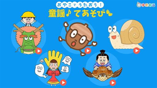 免費下載教育APP|おやこでうたおう!童謡てあそび app開箱文|APP開箱王