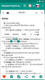 Russian-french and French-russian dictionary- screenshot thumbnail