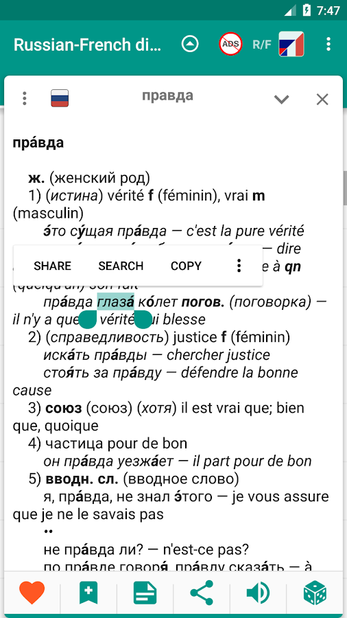 Russian-french and French-russian dictionary- screenshot