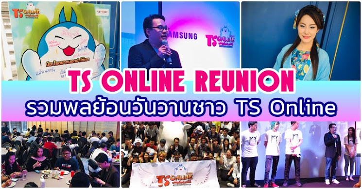 TS Online Reunion รวมพลย้อนวันวานชาว TS Online