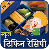 School Tiffin Recipes Marathi | स्कूल टिफिन रेसिपी Android APK Download Free By Margaloo Apps
