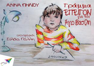 Photo: Γράμμα ΕΠΕΙΓΟΝ για τον Άγιο Βασίλη, Άννα Πήλιου, εικονογράφηση: Σύλβια Πάλλη, Εκδόσεις Σαΐτα, Δεκέμβριος 2013, ISBN: 978-618-5040-49-9 Κατεβάστε το δωρεάν από τη διεύθυνση: www.saitapublications.gr/2013/12/ebook.70.html