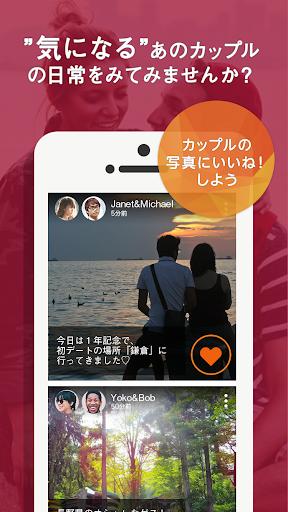 カップル限定コミュニティPairgram ペアグラム 無料!