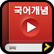 국어개념 동영상사전